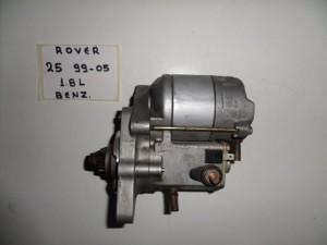 Rover 25 1999-2005 1.8cc βενζίνη μίζα