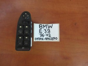 BMW series 5 E39 1996-2003 διακόπτης παραθύρου εμπρός αριστερός