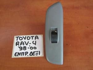 Toyota Rav 4 1995-2000 διακόπτης παραθύρου εμπρός δεξιός