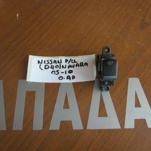 Διακοπτης ηλεκτρικος παραθυρων Nissan Navara D40 2005-2014 πισω αριστερος