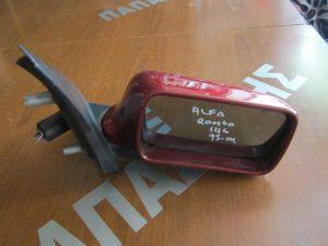 Alfa Romeo 146 1995-2001 δεξιός καθρεπτης ηλεκτρικός μπορντό