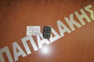 Opel Zafira A 1999-2005 διακόπτης ηλεκτρικού παραθύρου εμπρός αριστερός 4πλός
