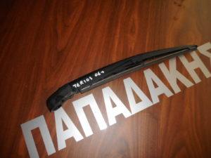 Daihatsu Terios 2006-2017 μπράτσο πίσω καθαριστήρα
