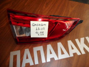 Nissan Qashqai 2013-2017 φανάρι πίσω αριστερό εσωτερικό