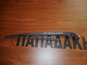 Fiat Seicento 1998-2007 μπράτσο πίσω καθαριστήρα